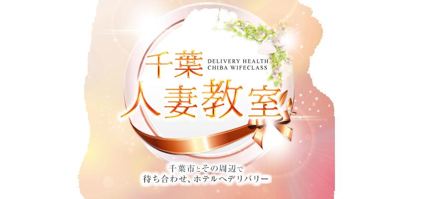 千葉人妻教室【公式サイト】|デリバリーヘルス|風俗店